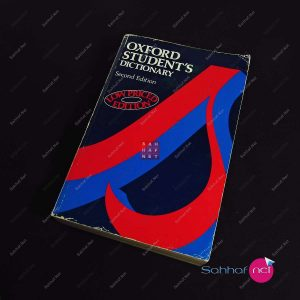 OXFORD STUDENT'S DICTIONARY Kitap